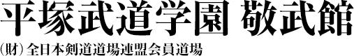平塚市の剣道場 敬武館 平塚武道学園